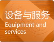 赛邦设备与服务