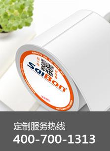 赛邦印刷定制服务热线400-860-9700